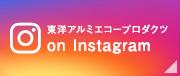 東洋アルミアコープロダクツ on Instagram