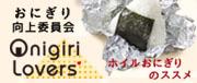 おにぎり向上委員会 Onigiri Lovers ホイルおにぎりのススメ