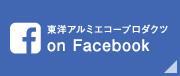 東洋アルミエコープロダクツ on Facebook
