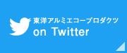 東洋アルミエコープロダクツ on Twitter