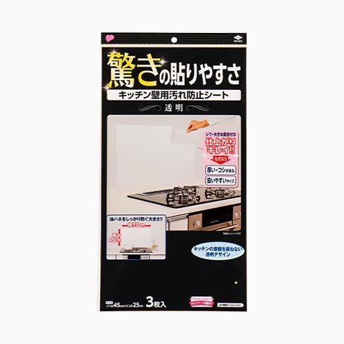 キッチン壁用汚れ防止シート 透明