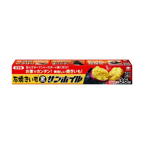 石焼いも®黒サンホイル3.6m【20年8月発売】