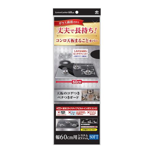 幅60用システムガスマット SOFT ブラック【20年8月発売】