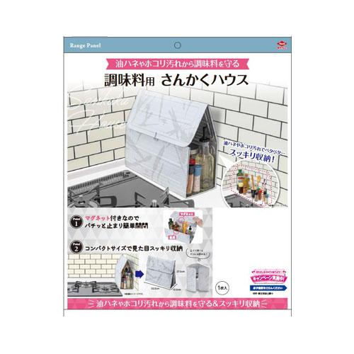 調味料用さんかくハウス【20年8月発売】