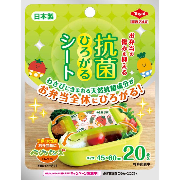 【21年2月発売】抗菌ひろがるシート ベジパンズ