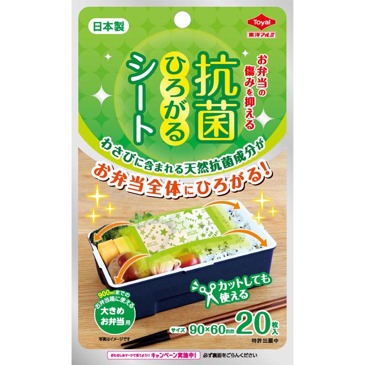 【21年2月発売】抗菌ひろがるシート 大きめお弁当用