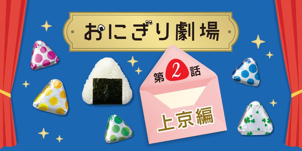 おにぎり劇場 海苔とアルミホイルで包んだ家族の愛 第2話「上京編」